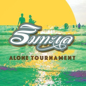 Alone Tournament 歌手頭像