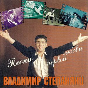 Владимир Степанянц ( Vladimir Stepaniantz) 歌手頭像