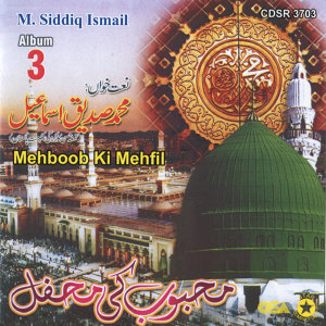 M. Siddiq Ismail 歌手頭像