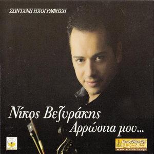 Nikos Vezirakis 歌手頭像