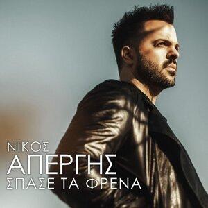 Nikos Apergis 歌手頭像