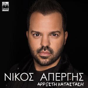 Nikos Apergis