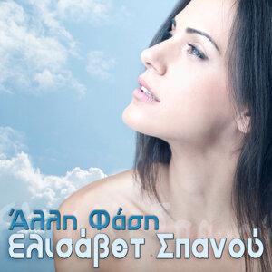 Elisavet Spanou