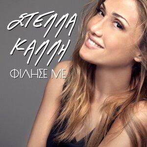 Stella Kalli 歌手頭像