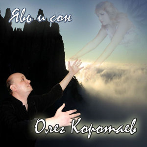 Олег Коротаев 歌手頭像
