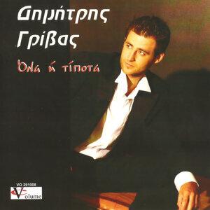 Δημήτρης Γρίβας / Dimitris Grivas 歌手頭像