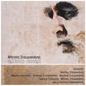 Mitsos Stavrakakis 歌手頭像