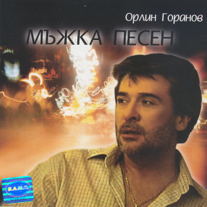 Orlin Goranov 歌手頭像