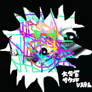 daiuchu soundsystem 歌手頭像