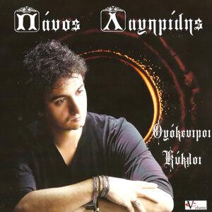 Πάνος Λαμπρίδης / Panos Lampridis 歌手頭像
