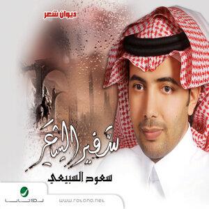 Saoud Al Sabeii 歌手頭像