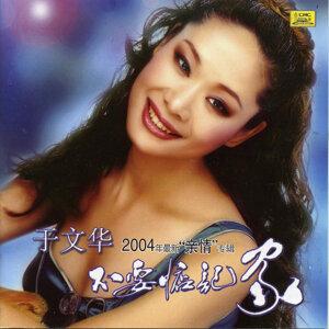 Yu Wenhua 歌手頭像