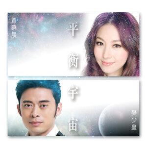 賈曉晨&樊少皇 歌手頭像