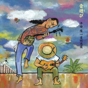 Takashi Hirayasu and Yoshikawa Chuei 歌手頭像