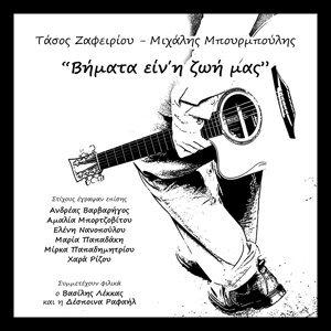 Tassos Zafeiriou 歌手頭像
