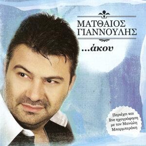 Ματθαίος Γιαννούλης / Matthaios Giannoulis 歌手頭像