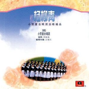 Little Glittering Star Choir 歌手頭像
