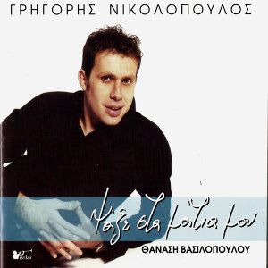 Γρηγόρης Νικολόπουλος / Grigoris Nikolopoulos 歌手頭像