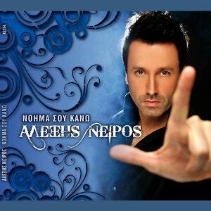 Alexis Neiros 歌手頭像