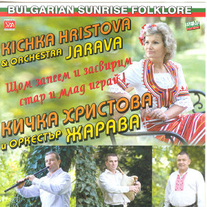 Kichka Hristova and Jarava orchestra 歌手頭像