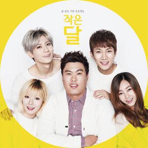 Ga Yoon Heo,Ji Hoon Shin,Hyun Jin Ryu,Yo Seop Yang,Eun Kwang Seo 歌手頭像