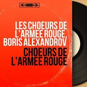 Les Choeurs de l'Armée Rouge, Boris Alexandrov 歌手頭像