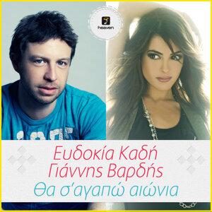 Giannis Vardis & Evdokia Kadi 歌手頭像