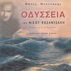 Nikos Kazantzakis 歌手頭像