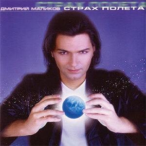 Dmitry Malikov 歌手頭像
