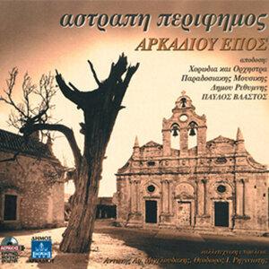 Theodoros Riginiotis 歌手頭像