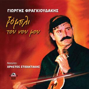 Giorgis Fragioudakis 歌手頭像