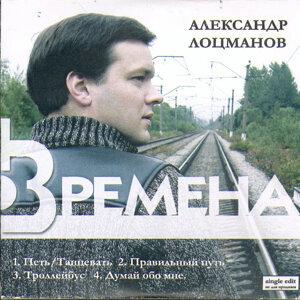 Aleksandr Loсmanov 歌手頭像