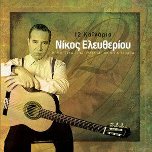 Nikos Eleftheriou 歌手頭像