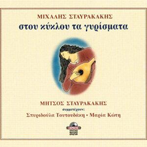 Michalis Stavrakakis 歌手頭像
