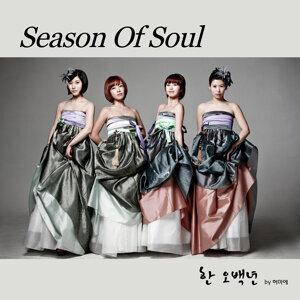 S.O.S Season Of Soul (에스오에스 시즌오브소울) 歌手頭像