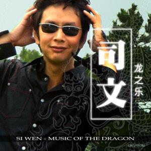 Si Wen 歌手頭像