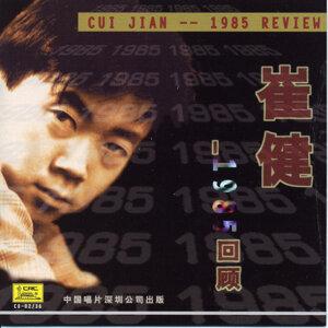 Cui Jian 歌手頭像