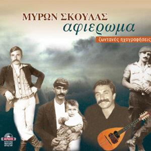 Miron Skoulas