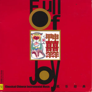 Shanghai Folk Orchestra 歌手頭像