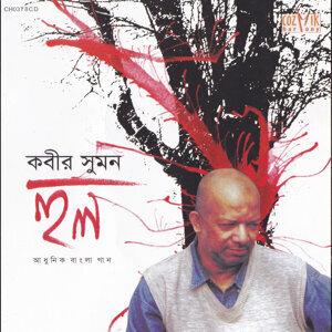 Kabir Suman, Anjan Dutt 歌手頭像