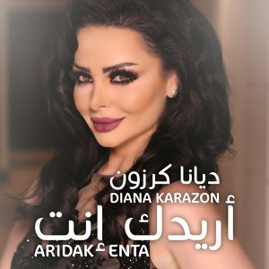 Diana Karazon 歌手頭像