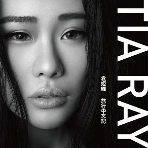 袁婭維 (TIA RAY) Artist photo