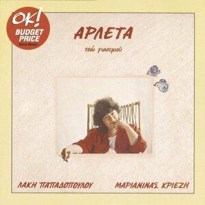 Arleta Nikoleta Tsapra 歌手頭像