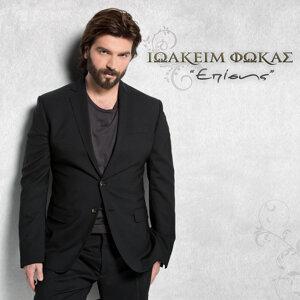 Ioakim Fokas 歌手頭像