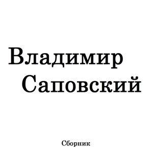 Владимир Саповский 歌手頭像