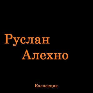 Руслан Алехно 歌手頭像