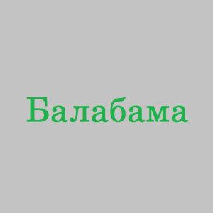 Балабама 歌手頭像
