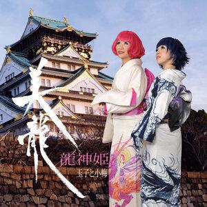 Ryuujinhime Tamako&Koume 歌手頭像