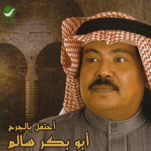 Abu Bakr Salem 歌手頭像