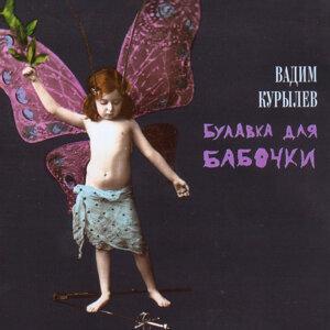 Vadim Kurylev 歌手頭像